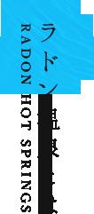 ラドン温泉とは RADON HOT SPRINGS