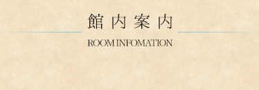 館内案内 ROOM INFOMATION