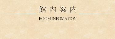 館内案内 ROOM INFOMATION